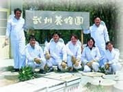烟台武州養蜂園アカシア養蜂場