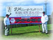 武州ニュージーランド養蜂場