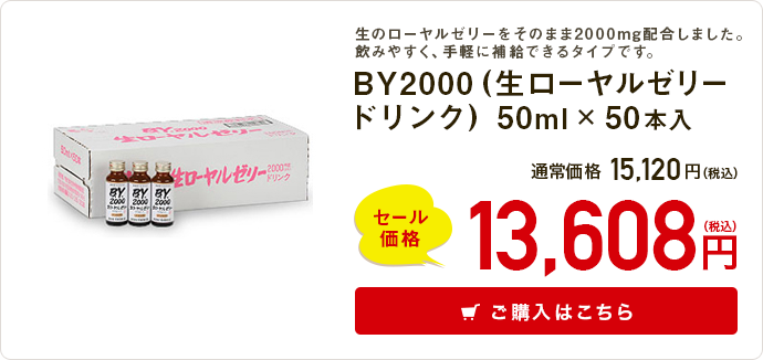 BY2000 50ml×50本入り