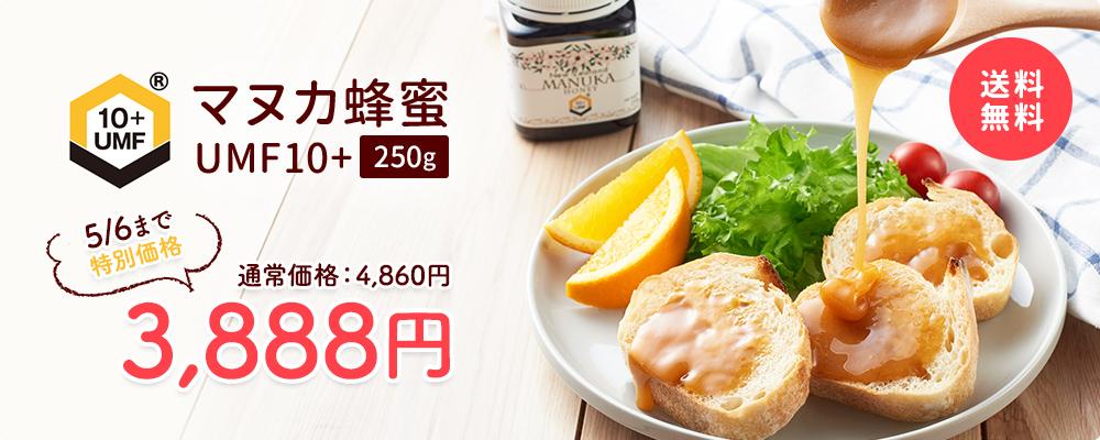 マヌカ蜂蜜 UMF10+ 250g