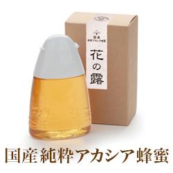 国産純粋アカシア蜂蜜 花の露 300g