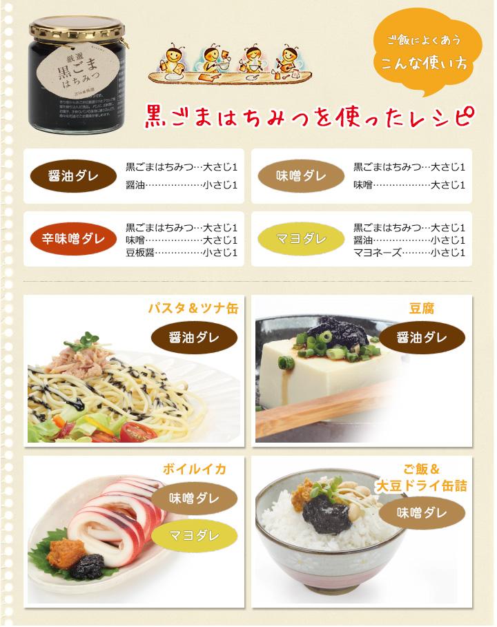 黒ごまレシピ2