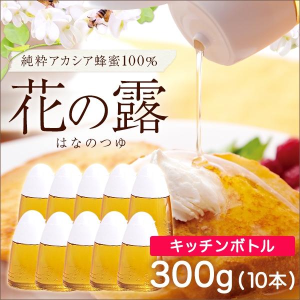 花の露キッチンボトル 300g 10本