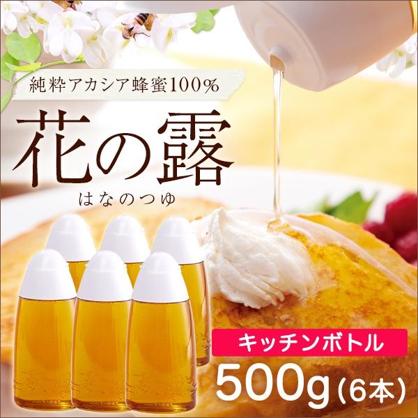 花の露キッチンボトル 600g 6本