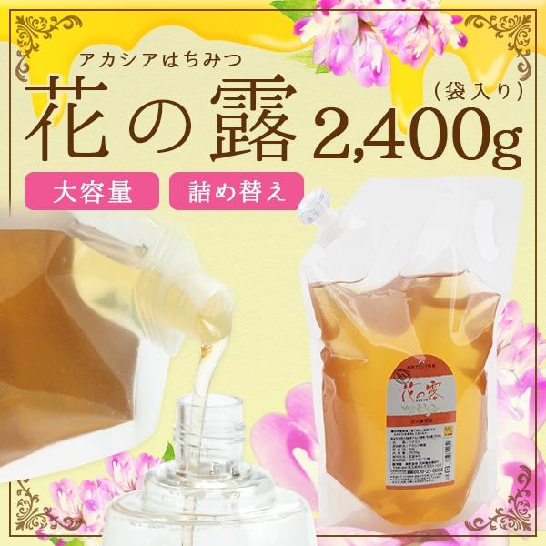 花の露キッチンボトル 2400g